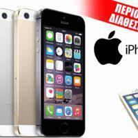 Apple iPhone 5S 16/32/64GB (Refurbished / Grade A) σε 3 Χρώματα, από 246€