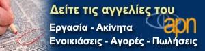 ΔΩΡΕΑΝ ΜΙΚΡΕΣ ΑΓΓΕΛΙΕΣ