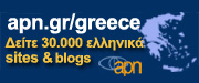 Our site is at APN Greece Directory
