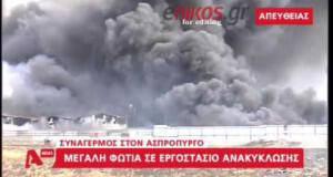 Τοξικό νέφος στην Αττική από την φωτιά σε εργοστάσιο ανακύκλωσης