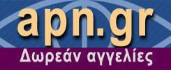 Δωρεάν Αγγελίες από το APN.GR