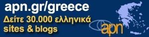 Ο ΕΛΛΗΝΙΚΟΣ ΚΑΤΑΛΟΓΟΣ ΤΟΥ APN GREECE